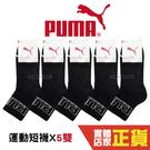 Puma 黑色 襪子 5雙入 男女款 短...