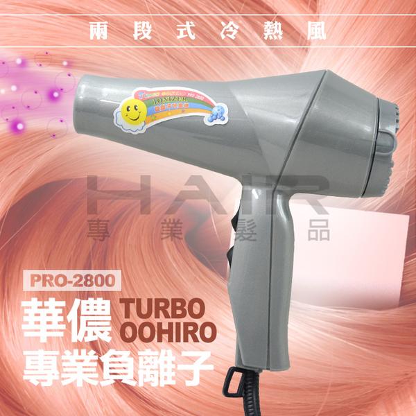 華儂TURBO PRO-2800負離子強風 兩段式冷熱風輕型吹風機 【HAiR美髮網】