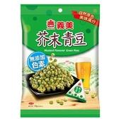 義美芥末風味青豆178g【愛買】