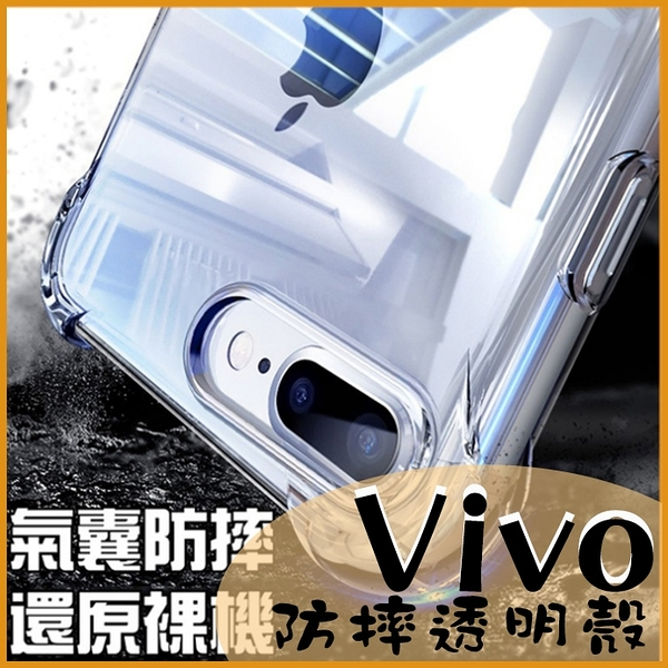 高透防摔 Vivo Y72 5G X60 X60 Pro 5G 手機殼 透明殼 軟殼 高清保護套 氣囊防摔 保護殼