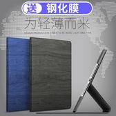 蘋果iPad mini2保護套超薄iPadmini2殼子迷你3硅膠1平板電腦皮套4