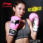 拳擊手套 粉色拳擊手套 散打訓練自由搏擊 拳擊護具男女青年格斗拳套 igo城市玩家