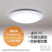 日本代購 空運 Panasonic 國際牌 HH-CD0620AZ LED吸頂燈 Amazon限定 3坪 調光 調色