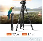 攝影架3520單反相機三腳架數碼相機攝影三角架便攜微單手機自拍支架春季特賣