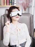 熱敷儀 盛陽康眼部按摩儀眼保儀護眼儀眼睛按摩器近熱敷疲勞恢復眼罩 酷我衣櫥