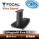 【麥士音響】FOCAL UtopiaIII EVO系列 Stand Viva Utopia Colour Evo