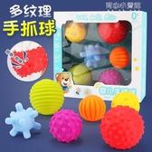(快出)嬰兒玩具觸覺感知球六個月寶寶手抓球按摩男孩曼哈頓益智軟膠女孩