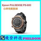 Epson PULSENSE PS-600 PS600 心率有氧教練 雙心率感測器 來電提醒-公司貨。