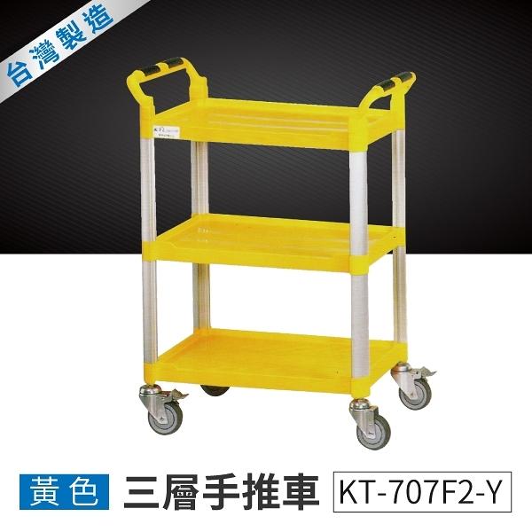 (黃)三層手推車(中)KT-707F2-Y 作業工具 搬運器 手工具 美容推車 服務車 餐飲推車