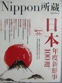 【書寶二手書T1/收藏_YCD】Nippon所藏_Vol.1_日本年度新鮮事100選_附光碟