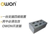 OWON XLAB雲端智能實驗室信號轉接盒