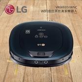 【出清品+24期0利率】LG 樂金 WIFI濕拖清潔機器人 VR66930VWNC