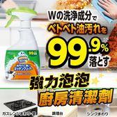 日本 SC Johnson 強力泡泡廚房清潔劑 400ml 廚房清潔 去油 去汙 髒污 油汙