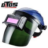 OTOS電焊面罩自動變光焊帽焊接氬弧焊防護面罩頭戴式面罩防塵面罩潮