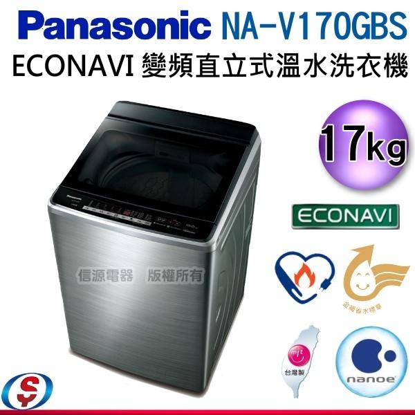 【信源】17公斤【Panasonic國際牌 ECONAVI 變頻直立式溫水洗衣機(不鏽鋼外殼)】NA-V170GBS / NA-V170GBS-S