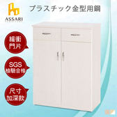ASSARI(白橡)水洗塑鋼緩衝雙門2抽鞋櫃(寬83深37高112c白橡