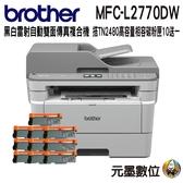 【搭TN2480相容碳粉匣十支】Brother MFC-L2770DW 黑白雷射自動雙面傳真複合機