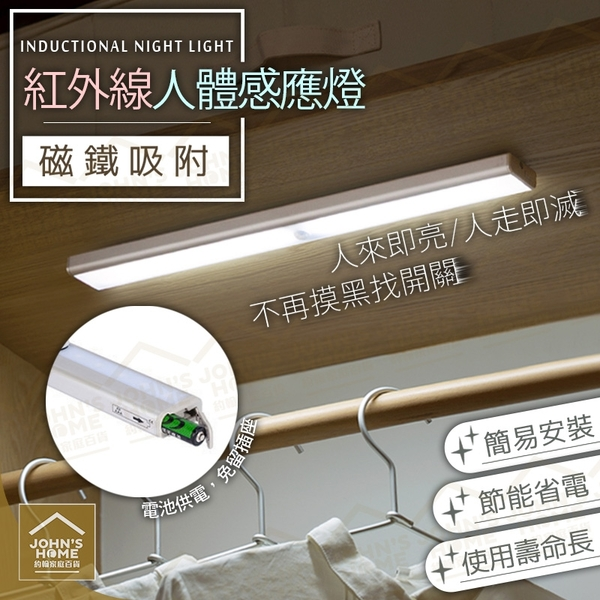 LED紅外線光控體感應燈 磁吸式 智能夜燈 自動感應感光燈 臥室燈【ZB0103】《約翰家庭百貨