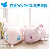 【日貨POKEMON趴姿玩偶】Norns 30CM正版 夢幻 超夢娃娃 神奇寶貝 精靈寶可夢 日本進口