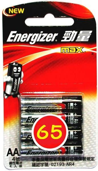 勁量鹼性電池AA 4號3+1入