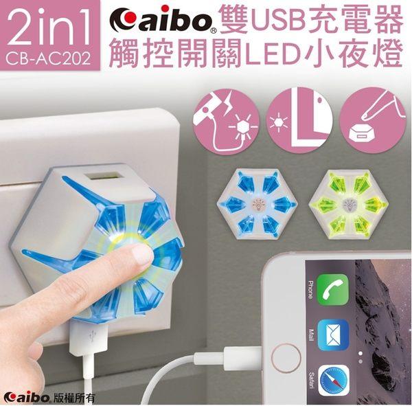 新竹【超人3C】aibo AC202 二合一功能 雙USB充電器+LED觸控小夜燈 高功率輸出,充電超快速省時