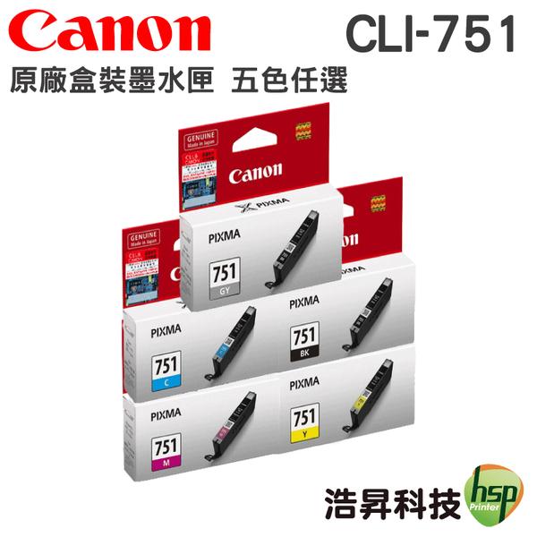 CANON CLI-751 五色任選 原廠墨水匣 盒裝 適用MG5470 MG6370 MX727 MX927