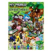我的世界兼容拼裝益智力積木6玩具7歲8男孩子9兒童村莊【快速出貨】
