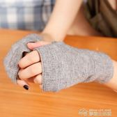手套女冬可愛韓版卡通半指手套女冬學保暖無指短款學生羊毛線情侶  夢想生活家