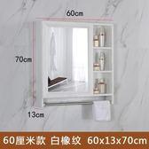 浴鏡 太空鋁鏡櫃掛墻式衛生間浴室鏡子帶置物架壁掛廁所洗手間現代簡約 全館免運 維多