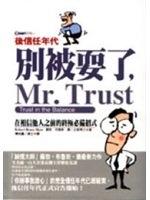 二手書博民逛書店 《別被耍了,Mr. Trust》 R2Y ISBN:9578113439│羅勃‧布魯斯‧蕭