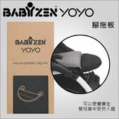 ✿蟲寶寶✿【法國Babyzen】yoyo 手推車專用配件 - 腳拖板