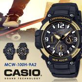 CASIO MCW-100H-9A2 時尚運動風 MCW-100H-9A2VDF 熱賣中!