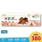 [威瑪舒培] 淨脈舒®凝膠50g | 外用舒緩、保濕、滋潤