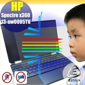 ® Ezstick HP Spectre X360 13 aw0005TU 防藍光螢幕貼 抗藍光 (可選鏡面或霧面)
