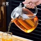 茶壺 元茗加厚耐高溫玻璃泡茶壺透明大小花茶不銹鋼過濾杯飄逸壺沖茶器【快速出貨八折下殺】