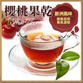 櫻桃水果風味果粒茶包、果粒茶、花茶、無咖啡因、三角茶包/1小包1杯馬克杯剛剛好 【正心堂】