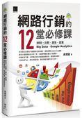 網路行銷的12堂必修課:SEO‧社群‧廣告‧直播‧Big Data‧Google