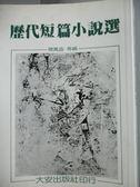 【書寶二手書T1/一般小說_JDA】歷代短篇小說選_陳萬益
