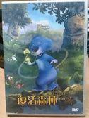 影音專賣店-B34-100-正版DVD【復活森林】-卡通動畫-國語發音