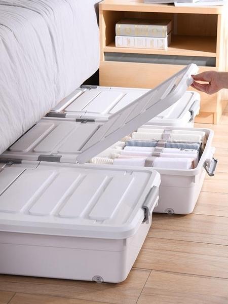 床底收納箱抽屜式帶輪特大號衣服儲物箱子扁平家用塑料床下整理箱