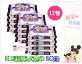 麗嬰兒童玩具館~貝恩baan-紫色EDI超純水嬰兒保養濕紙巾/護膚濕紙巾/柔濕巾.超厚80抽-12包