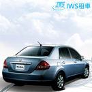 IWS租車-15001600c.c汽車租用組合券(加購品)
