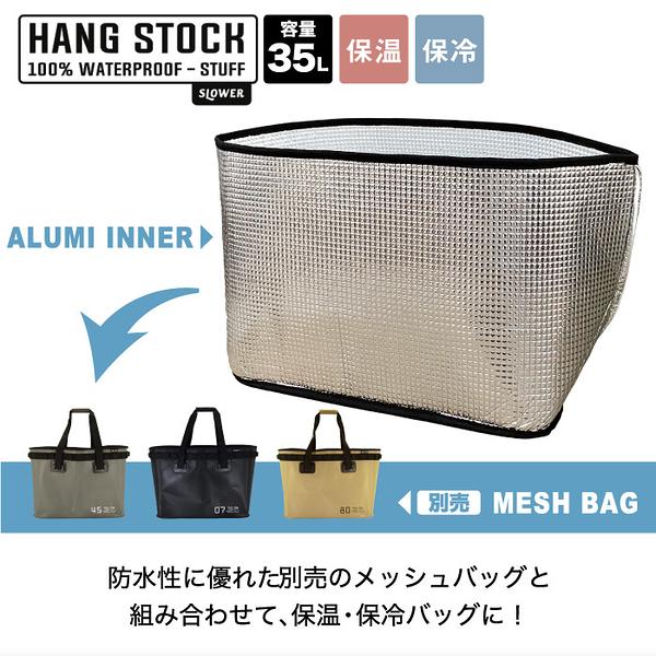 日本SLOWER防水可束口35L手提保冷袋 專用鋁內膽