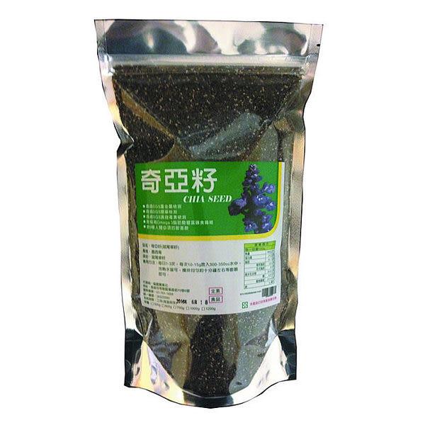 黑色/白奇異籽 Chia Seeds 1000g (鼠尾草籽/奇亞籽/超級種子)