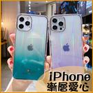漸層愛心殼|蘋果 iPhone 11 12 Pro max iPhone11 Pro 透明背板 軟邊 鏡頭黑框 手機殼 掛繩孔 保護套