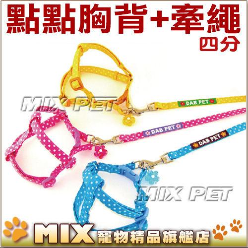 ◆MIX米克斯◆DAB.點點四分胸背+牽繩組.10公斤以下犬適用