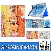蘋果 IPAD Air2 Air iPad2 iPad3 iPad4 平板套 保護套 插卡 支架 防滑 彩繪 平板皮套