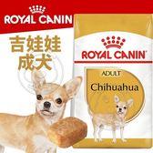 【zoo寵物商城】BHN 法國新皇家飼料《吉娃娃成犬CHA》1.5KG