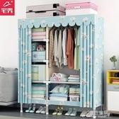 (免運)簡易衣櫃布衣櫃鋼管加粗加固衣櫃布藝組裝收納全鋼架掛衣加厚布櫃