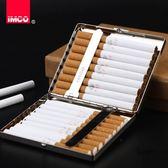 煙盒 愛酷IMCO奧地利 純銅煙盒 超薄20支裝自動男士香菸 個性創意禮物  一件免運